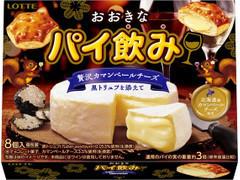 おおきなパイ飲み 贅沢カマンベールチーズ 黒トリュフを添えて